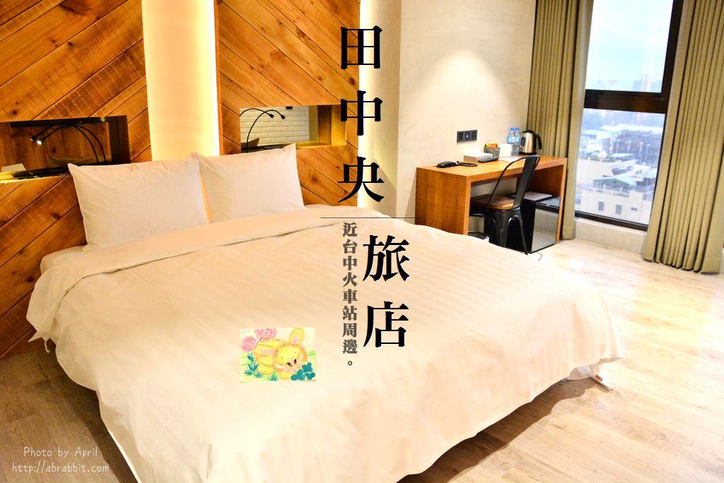 台中火車站住宿|田中央旅店 old school-近火車站、新時代購物廣場