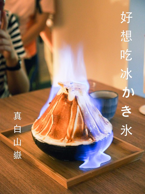台北/溫州街/台大/公館-吃冰吃到火燒山– 好想吃冰 かき氷