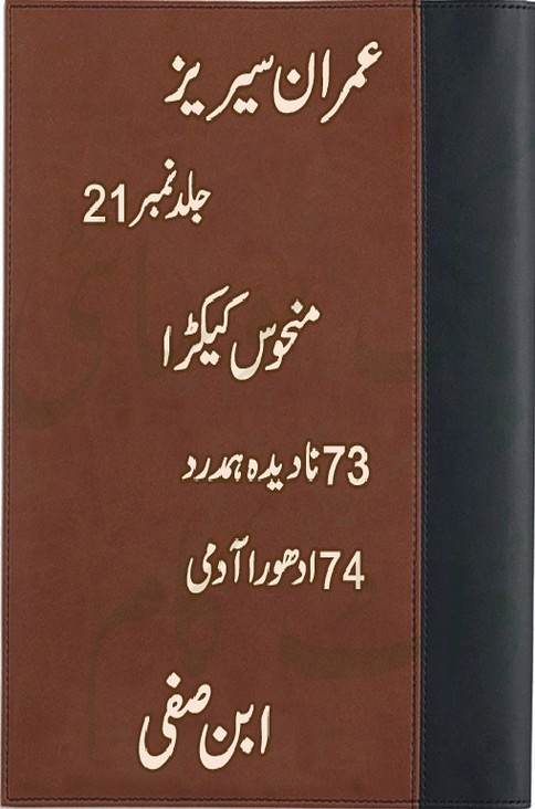 Jild 21  is a very well written complex script novel which depicts normal emotions and behaviour of human like love hate greed power and fear, writen by Ibn e Safi (Imran Series) , Ibn e Safi (Imran Series) is a very famous and popular specialy among female readers