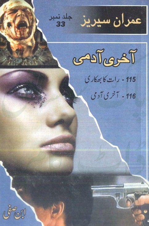 Jild 33 Complete Novel By Ibn e Safi (Imran Series)