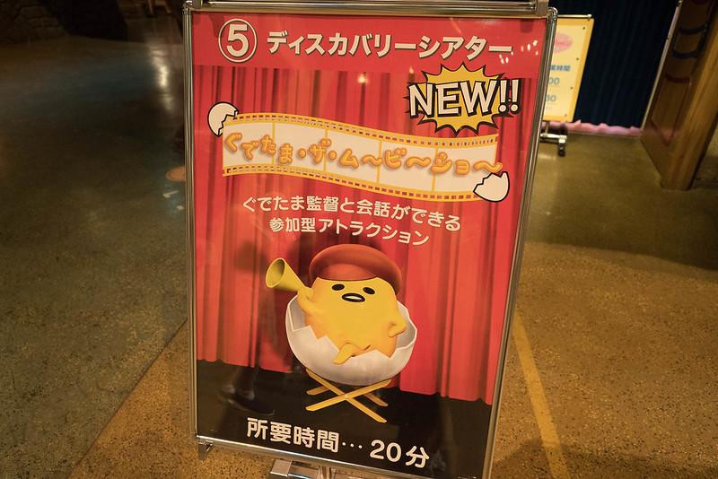 tamahatsu_Sanrio_Puroland-22