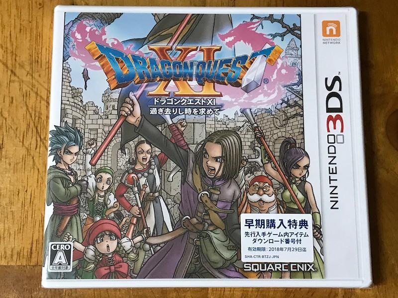 ドラクエ11・3DS