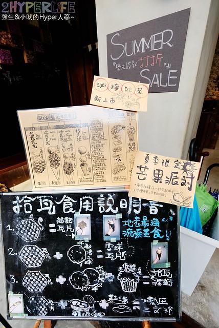 SWAG拾瓦-台中美食小吃 (6)