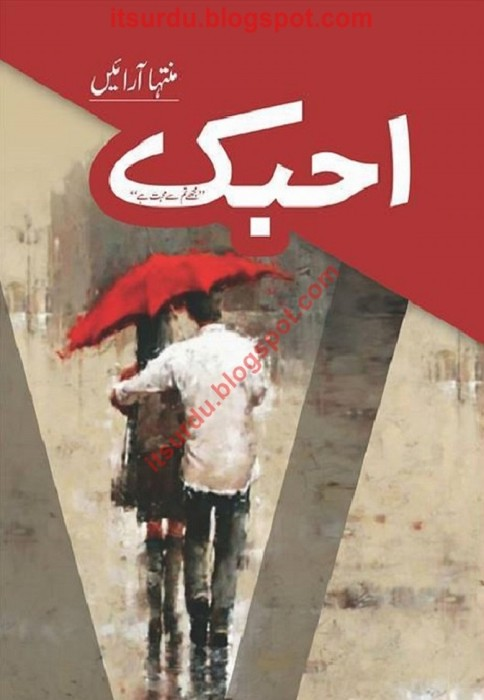 Facebook Complete Novel By Muntaha Arain