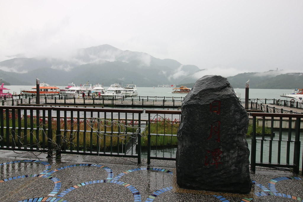 日月潭遊湖 (11)