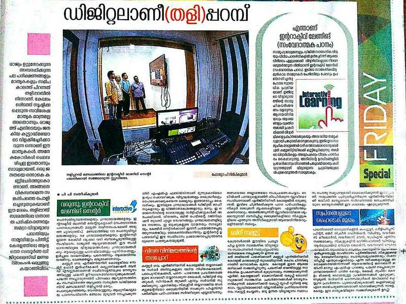 2017-06-23-Digital-taliparamba-news