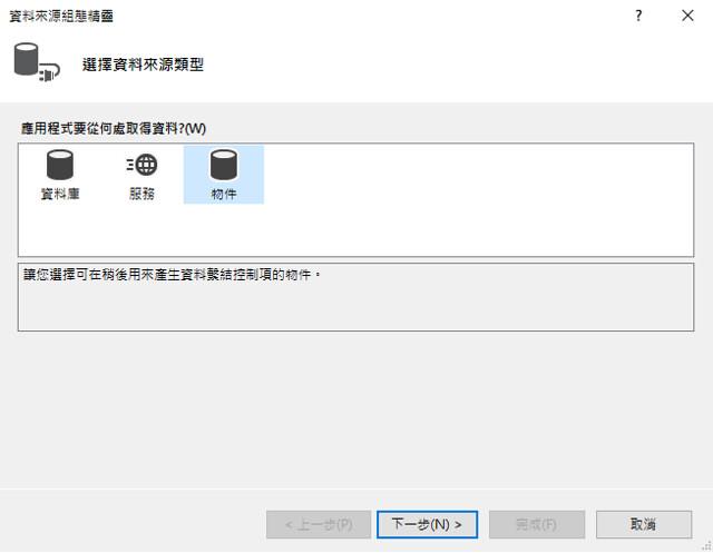 逐步解說:在本機處理模式中,搭配 ReportViewer Windows Form 控制項使用商務物件資料來源-10