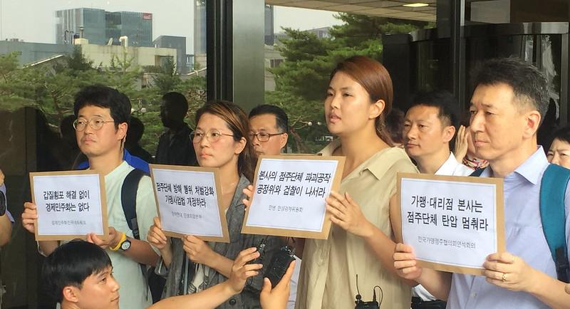20170720_피자에땅업무방해혐의고발 (2)