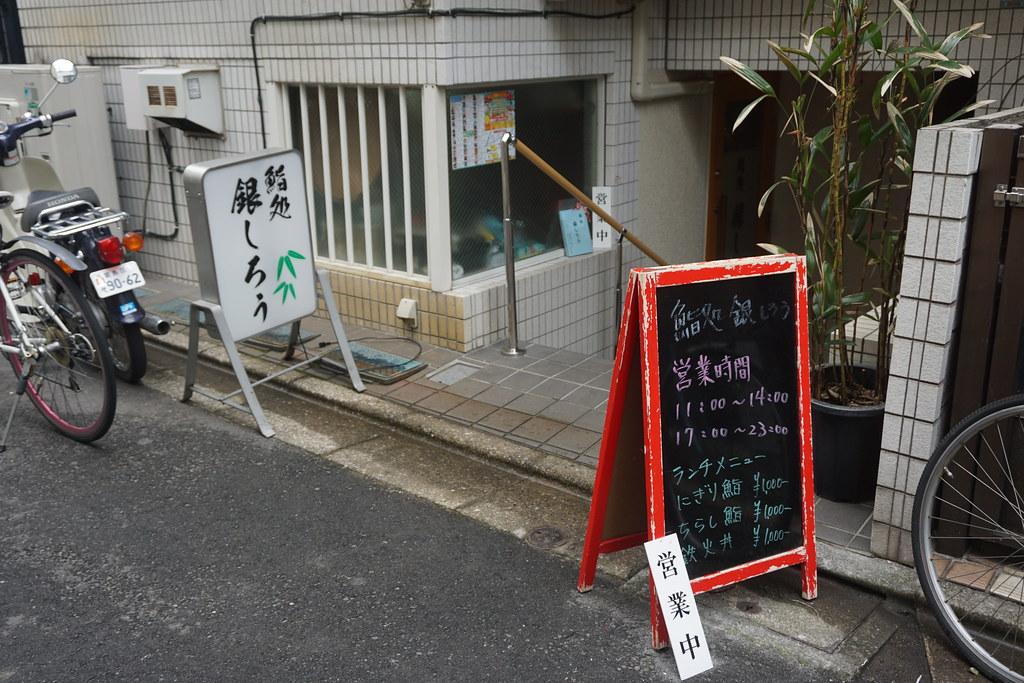 銀しろう(東長崎)
