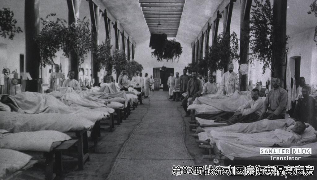 俄日战争俄军医务工作(满洲里)32