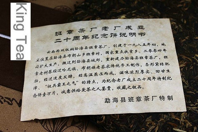 Free Shipping 2005 LaoManEr 20 Years' Memorial Cake 400g China YunNan MengHai Chinese Puer Puerh Raw Tea Sheng Cha Premium