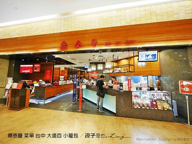 鼎泰豐 菜單 台中 大遠百 小籠包 9