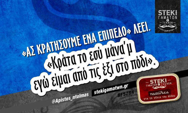 «Ας κρατήσουμε ένα επίπεδο»  @Apistos_ntolmas