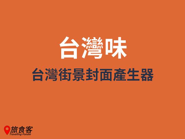 台灣街景封面產生器