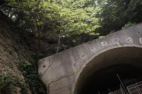 Abandoned Namegawa island 09