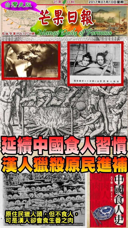 170710芒果日報--台灣史論--延續中國食人史,漢人獵生番進食