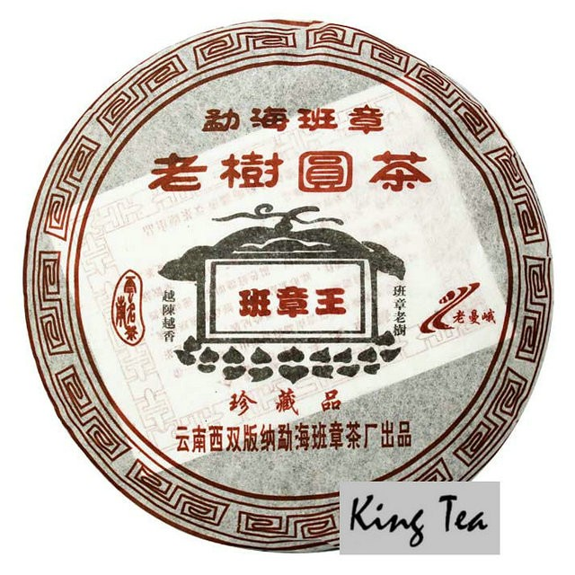 Free Shipping 2005 Lao Man'E Old Tree Round Cake 357g China YunNan MengHai Chinese Puer Puerh Ripe Tea Cooked Shou Cha Premium