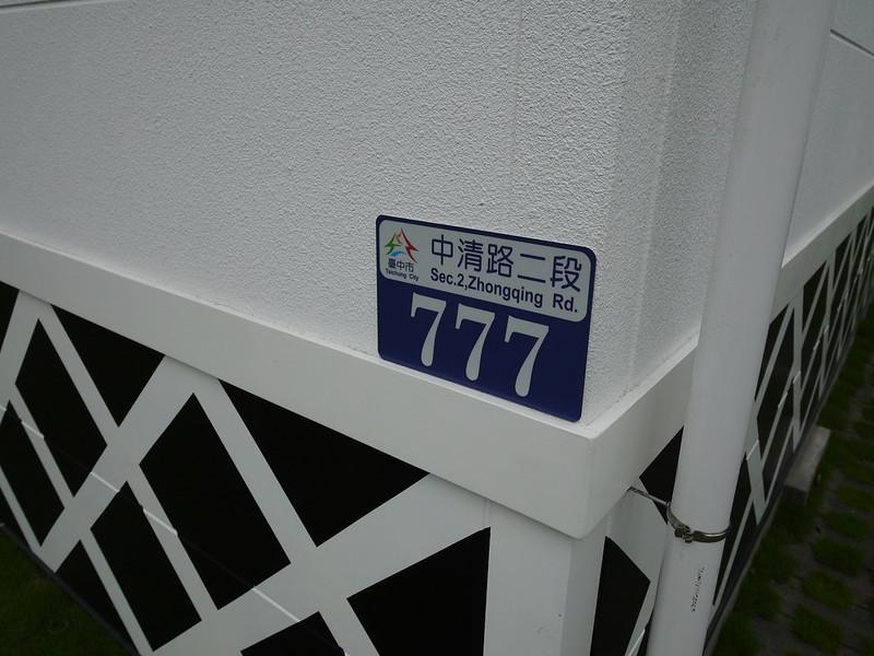 P1170789