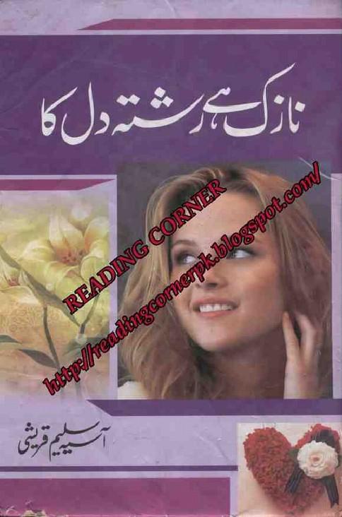 Nazuk Hai Rishta Dil Ka Complete Novel By Asia Saleem Qurashi