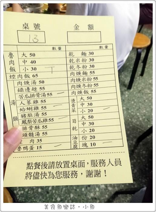 金峰魯肉飯菜單