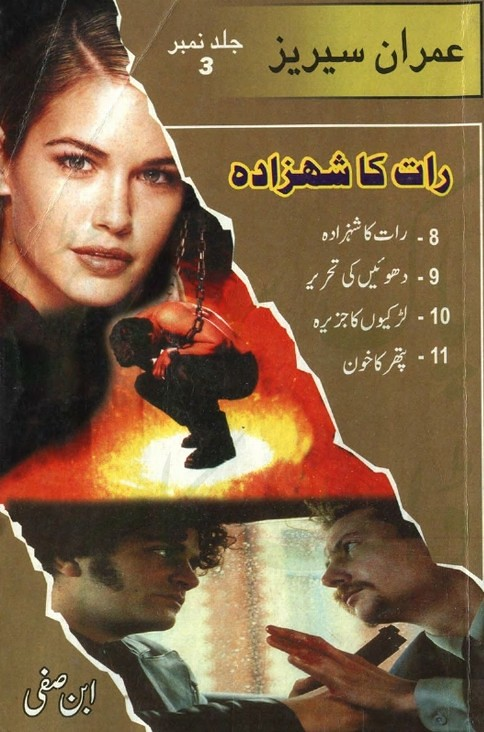 Jild 3  is a very well written complex script novel which depicts normal emotions and behaviour of human like love hate greed power and fear, writen by Ibn e Safi (Imran Series) , Ibn e Safi (Imran Series) is a very famous and popular specialy among female readers