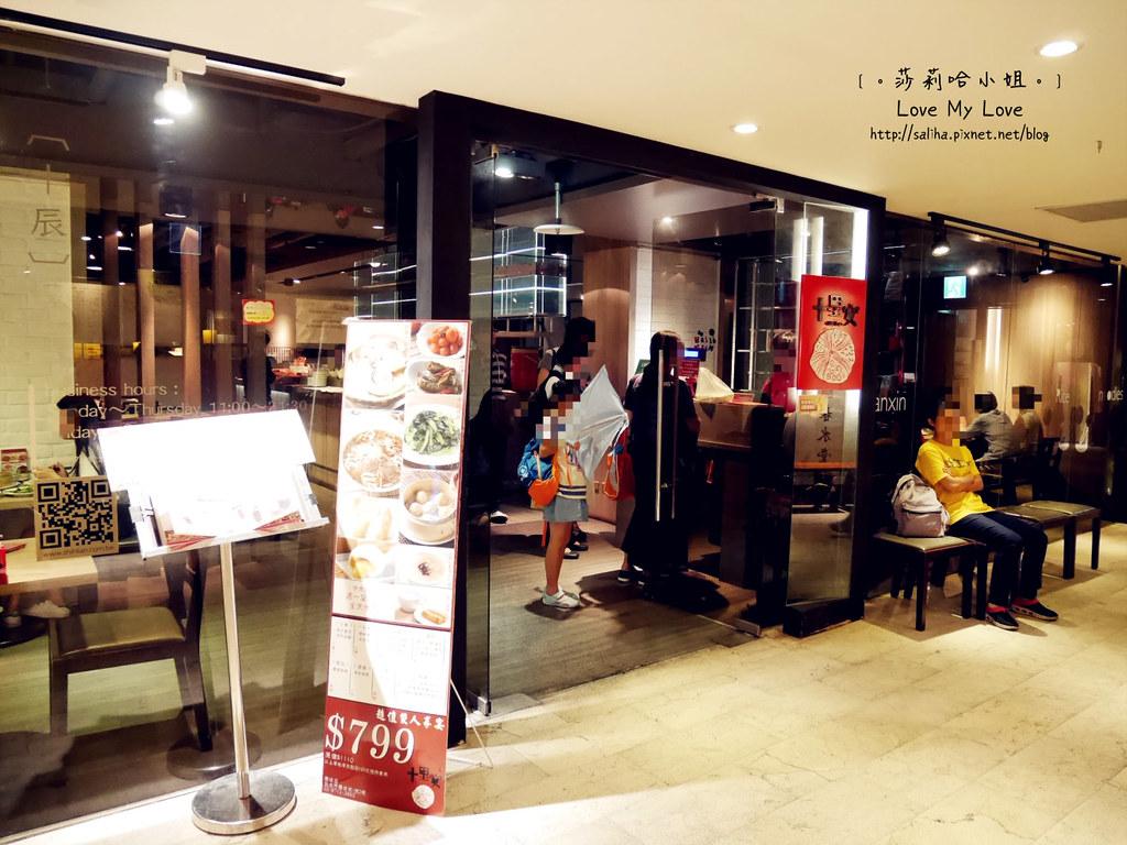 台北松山區南京復興站附近餐廳十里安手麵慶城街一號 (2)