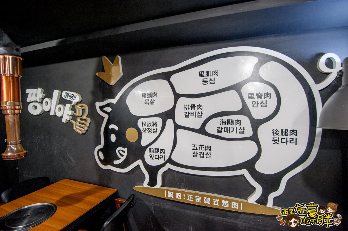 讚呀正宗韓式烤肉-52