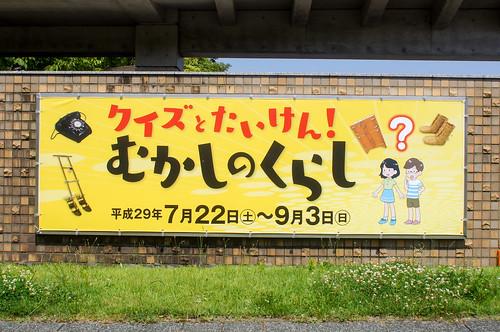 新潟県立歴史博物館 - むかしのくらし