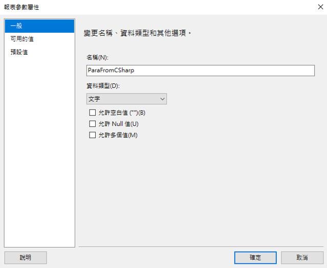 [RV] 從 C# 傳遞參數至 ReportViewer-2