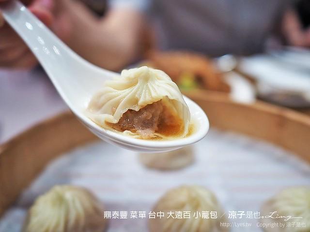 鼎泰豐 菜單 台中 大遠百 小籠包 21