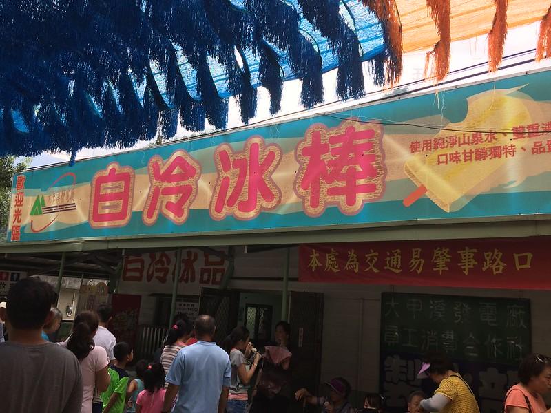 台電白冷冰店