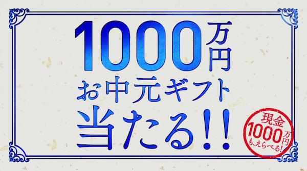 1000万円お中元キャンペーン
