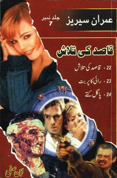 Jild 7  is a very well written complex script novel which depicts normal emotions and behaviour of human like love hate greed power and fear, writen by Ibn e Safi (Imran Series) , Ibn e Safi (Imran Series) is a very famous and popular specialy among female readers