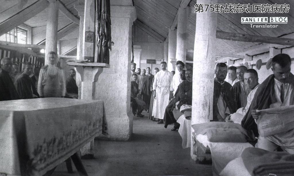 俄日战争俄军医务工作(满洲里)29