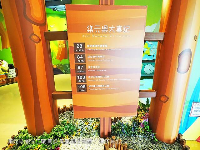 集元果 觀光工廠 南投 集集 親子景點 15