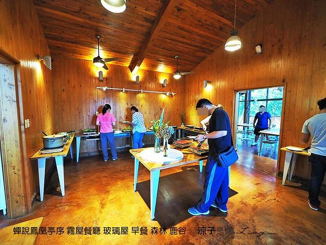 蟬說鳳凰亭序 霧屋餐廳 玻璃屋 早餐 森林 鹿谷 68