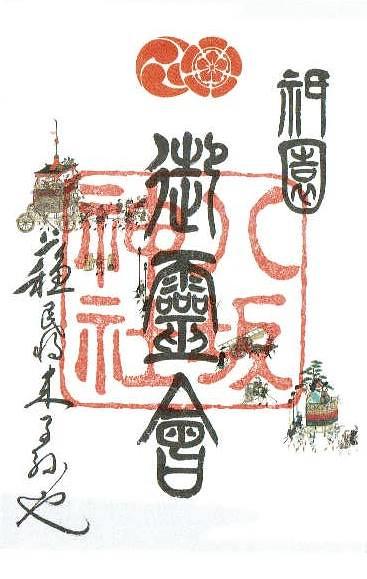 八坂神社 御朱印 祇園祭