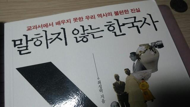 독서노트: 말하지 않는 한국사