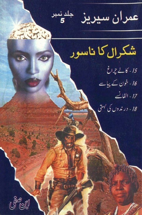Jild 5  is a very well written complex script novel which depicts normal emotions and behaviour of human like love hate greed power and fear, writen by Ibn e Safi (Imran Series) , Ibn e Safi (Imran Series) is a very famous and popular specialy among female readers