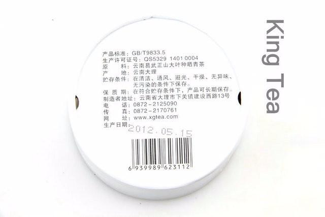 Free Shipping 2012 XiaGuan YiWu ZhengShan Boxed Tuo 100g China YunNan KunMing Chinese Puer Puerh Raw Tea Sheng Cha