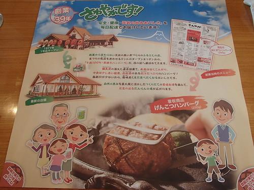 日本的風景 御殿場「さわやかハンバーグ」 富士仏舎利塔平和公園 富士八景の湯 - naniyuutorimannen - 您说什么!