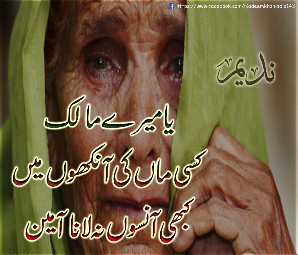 Urdu shayari in urdu