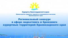 В очный этап конкурса по брендированию курортов Краснодарского края прошли 32 проекта