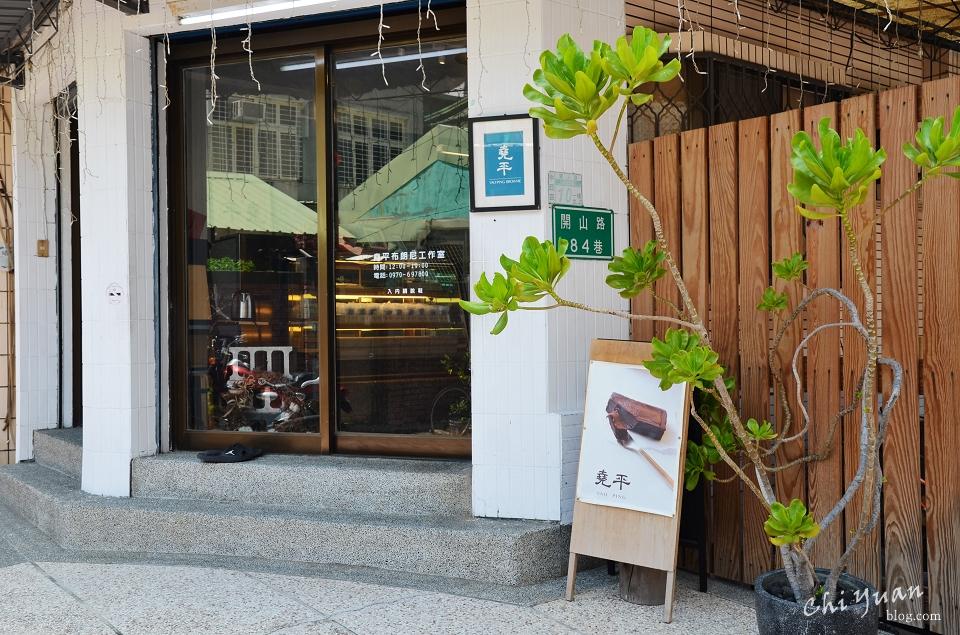 [台南]中西區堯平布朗尼工作室。專注而豐富的眷戀甜味