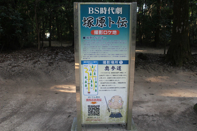kashimajingu131