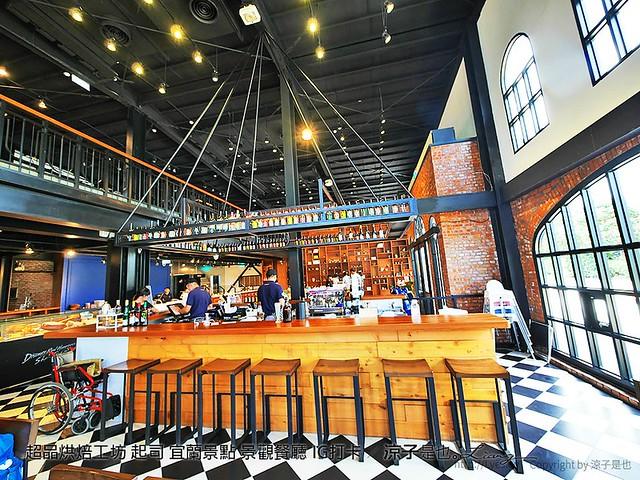 超品烘焙工坊 起司 宜蘭景點 景觀餐廳 IG打卡 19