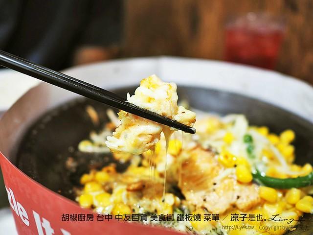 胡椒廚房 台中 中友百貨 美食街 鐵板燒 菜單 13