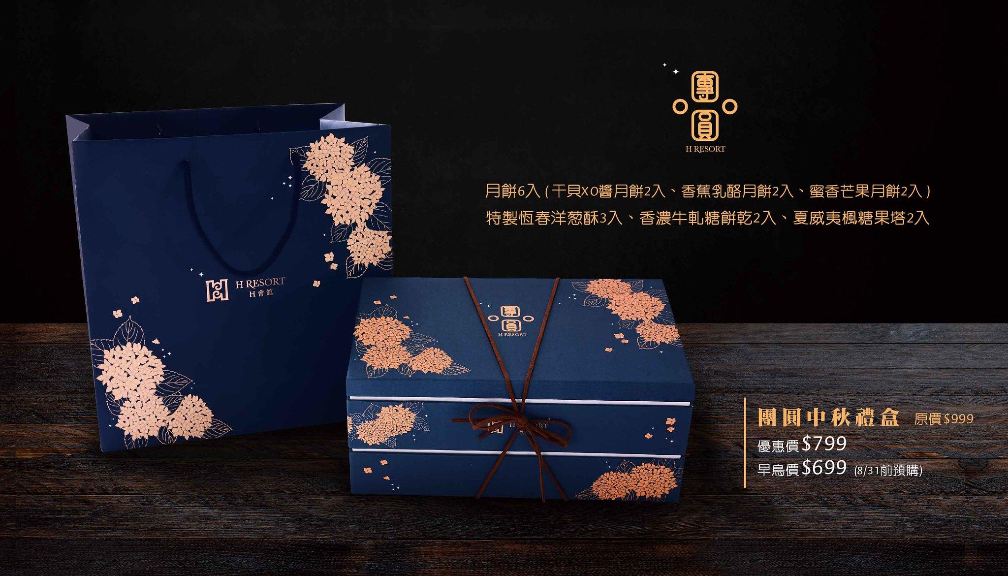 2017年中秋月餅-禮盒