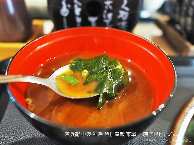 吉兵衛 中友 神戶 豬排蓋飯 菜單 17