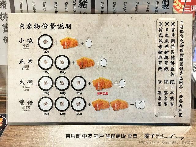 吉兵衛 中友 神戶 豬排蓋飯 菜單 2